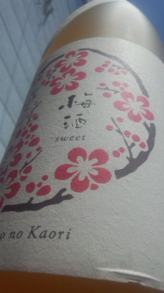 【地梅酒】 しそのかほり梅酒 sweet 限定_e0173738_12555911.jpg