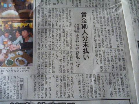 【滑走レポ 2013.5.10】 12/13シーズン最終日@かぐら_e0037849_8424777.jpg