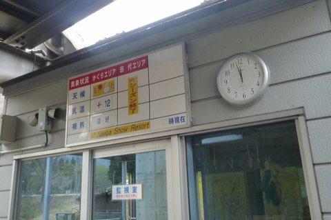 【滑走レポ 2013.5.10】 12/13シーズン最終日@かぐら_e0037849_846427.jpg