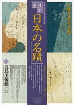 日本の名蹟ー和様の書の変遷ー_b0165454_9395445.jpg