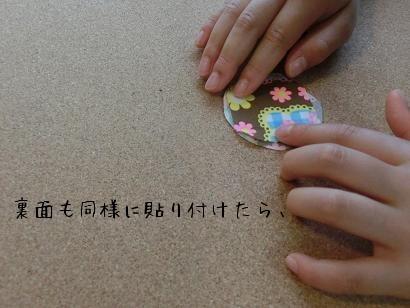 c0288455_3524960.jpg