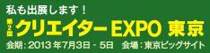 「第2回クリエイターEXPO東京」に出展します!_e0070168_23205369.jpg