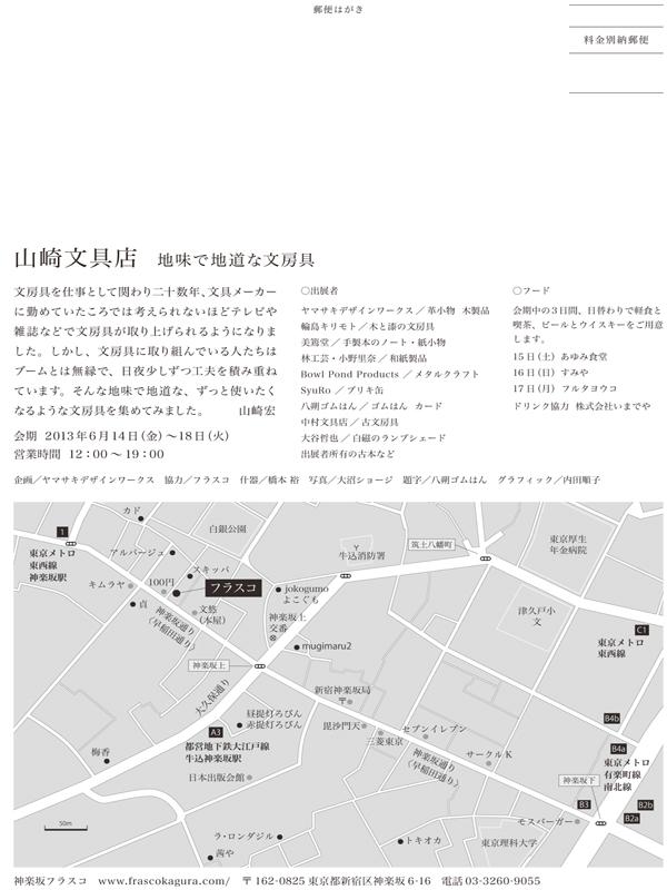 山崎文具店_b0120278_18212736.jpg