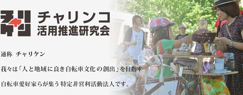 特定非営利活動法人 チャリンコ活用推進研究会_f0170779_21515552.jpg