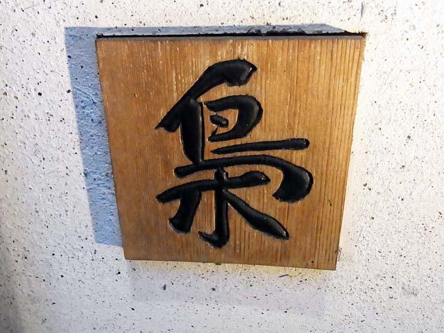 f0161683_201051.jpg