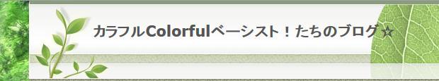 カラフルColorfulのベーシストたちが、ブログを始めました!_e0188087_22533211.jpg