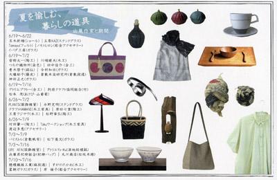 まもなく、新宿伊勢丹 本館五階 ♯ステージ5での展示販売_d0055515_1113985.jpg