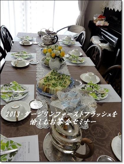 2013・ダージリンファーストフラッシュを愉しむお茶会セミナー_c0079828_1642362.jpg