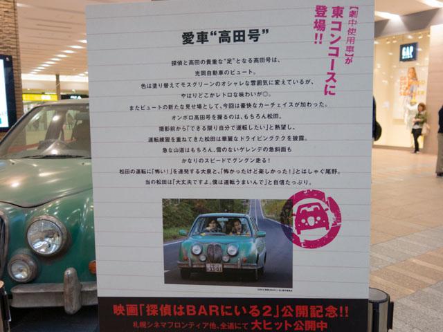 探偵はBARにいる2 ススキノ大交差点 JRタワー1F東コンコース_a0016730_0392569.jpg