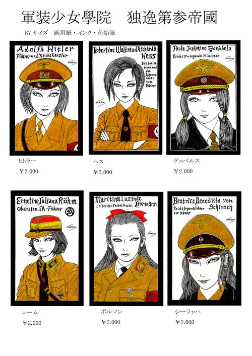 「Kampf Uniformes Spiel ~ 軍装遊戯」出品作品のご案内_a0093332_15331029.jpg