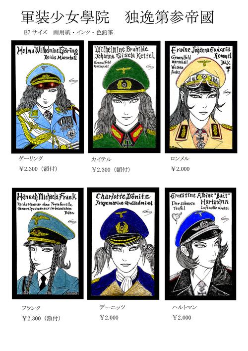 「Kampf Uniformes Spiel ~ 軍装遊戯」出品作品のご案内_a0093332_15365163.jpg