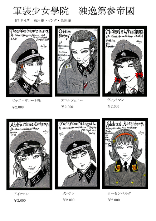 「Kampf Uniformes Spiel ~ 軍装遊戯」出品作品のご案内_a0093332_15413472.jpg
