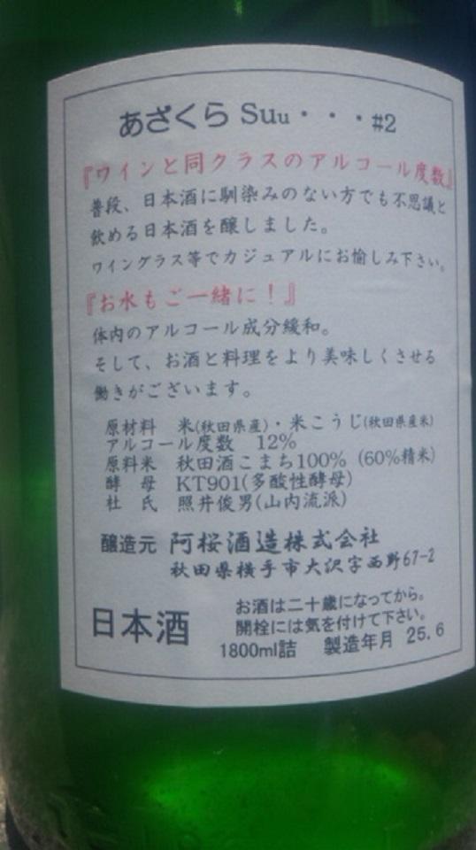 【日本酒】 別注 あざくら Suu・・・ 直汲み荒走り 純米生酒 限定 24BY_e0173738_1224018.jpg