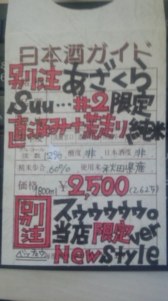 【日本酒】 別注 あざくら Suu・・・ 直汲み荒走り 純米生酒 限定 24BY_e0173738_12242066.jpg