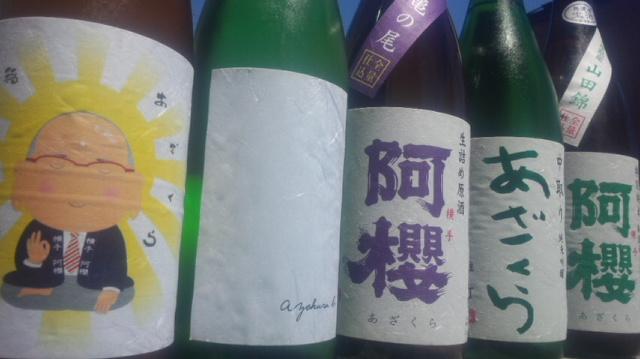 【日本酒】 別注 あざくら Suu・・・ 直汲み荒走り 純米生酒 限定 24BY_e0173738_12242834.jpg