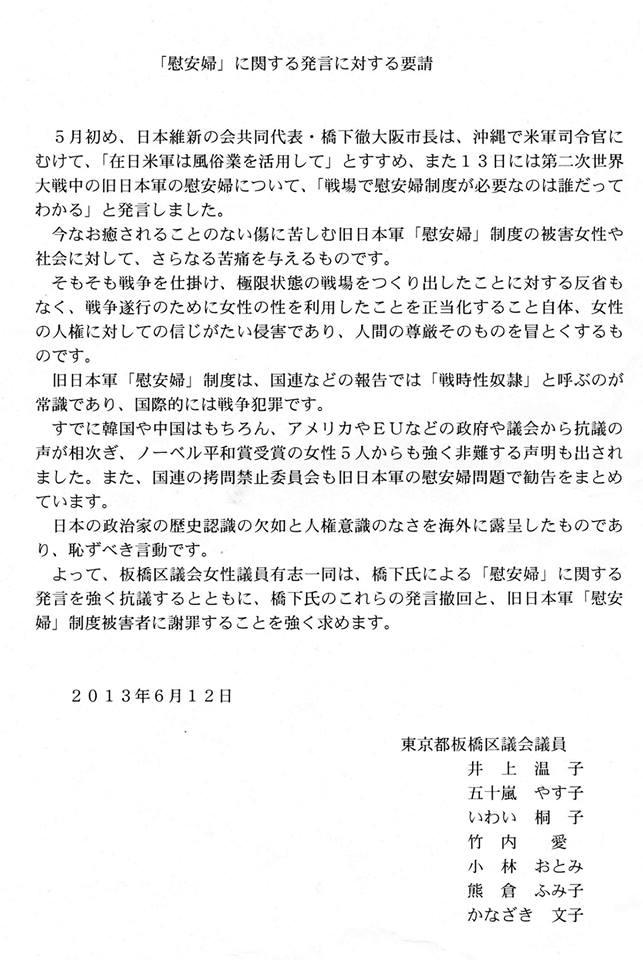 7人の女性区議が橋下発言に抗議!【板橋区】_d0046141_21521360.jpg