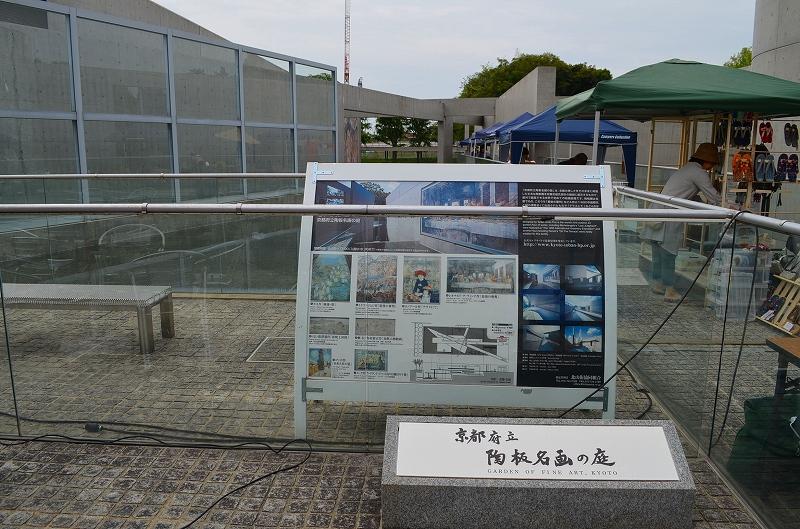 京都北山『陶板名画の庭』_e0237645_1249841.jpg