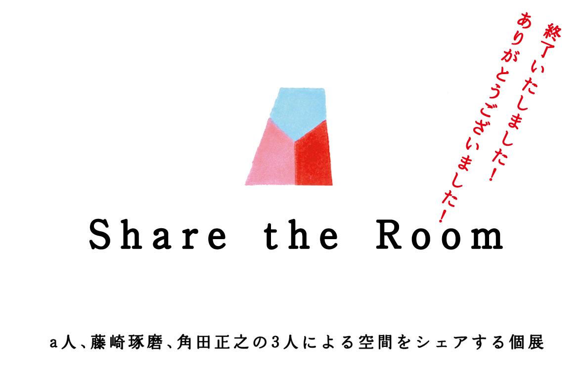 Share the Room個展終了!ありがとうございました!_a0136846_15513763.jpg