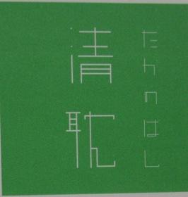 c0110647_195011.jpg