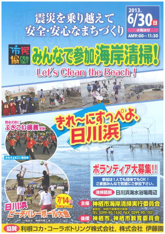 きれ~にすっぺよ日川浜!!_f0229750_9135858.jpg