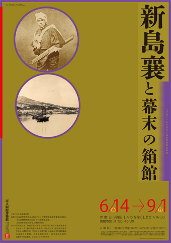 企画展「新島襄と幕末の箱館」_f0228071_13553592.jpg