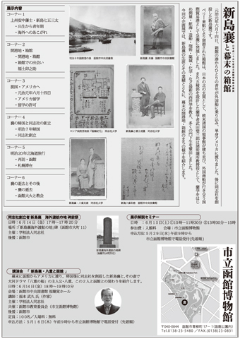 企画展「新島襄と幕末の箱館」_f0228071_1356438.jpg