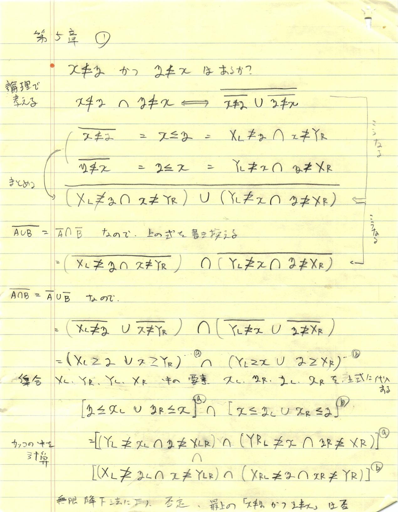 解題「至福の超現実数」 12_d0164691_10194669.jpg