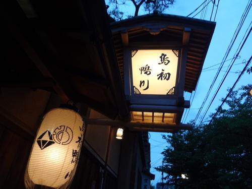 京都 川床 鳥初_f0093292_11134829.jpg