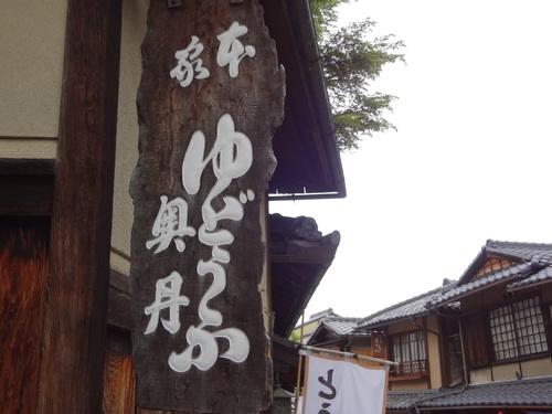 京都 ゆどうふ 総本家奥丹_f0093292_1195581.jpg