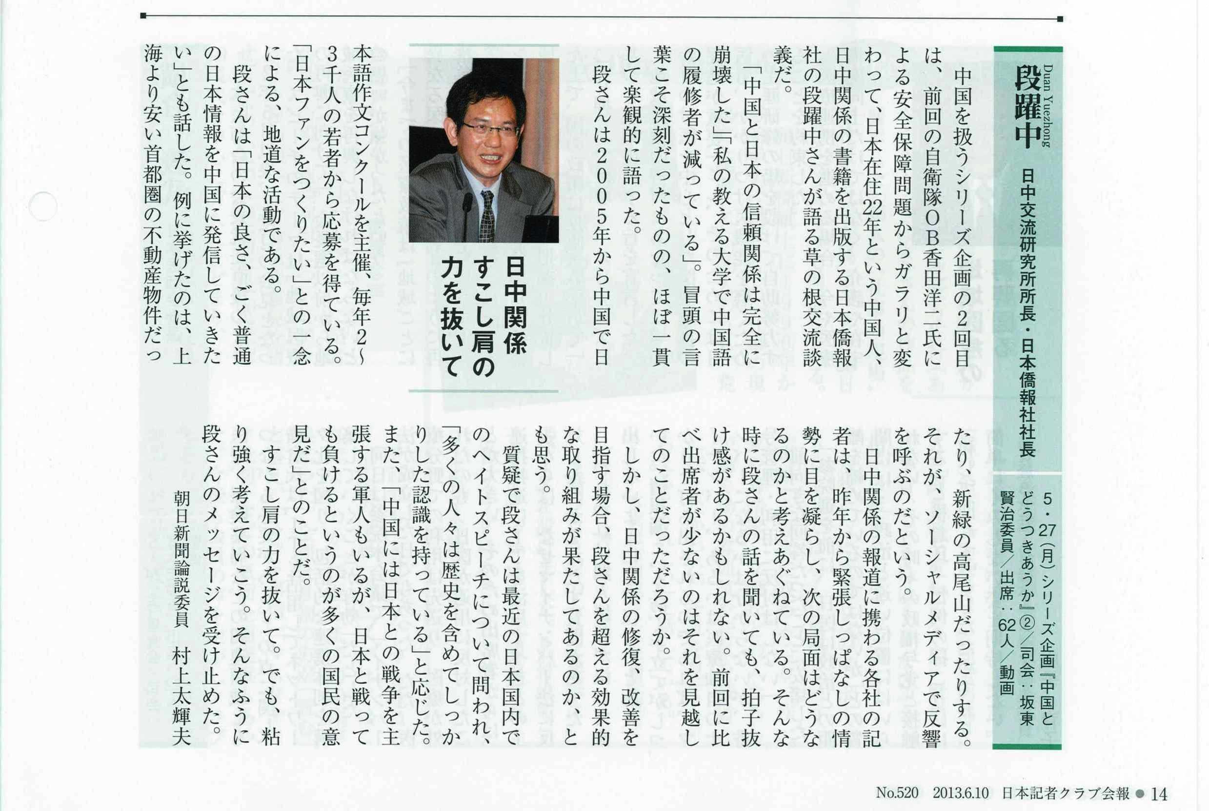 記者クラブでの講演について、朝日新聞論説委員が「日中関係 すこし肩の力を抜いて」をテーマにまとめた_d0027795_12212979.jpg