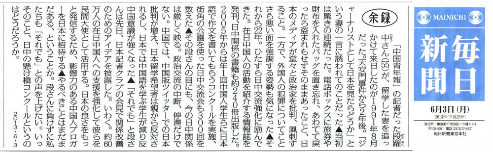 特別転載 6月3日付けの毎日新聞一面コラム「余録」英訳記事_d0027795_873962.jpg