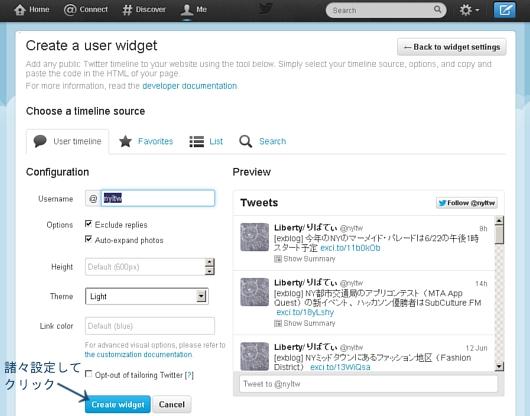 エキサイトブログに表示されなくなったTwitter公式ウィジェット「埋め込みタイムライン」の再設定方法_b0007805_2238580.jpg