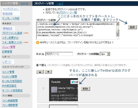 エキサイトブログに表示されなくなったTwitter公式ウィジェット「埋め込みタイムライン」の再設定方法_b0007805_22391831.jpg