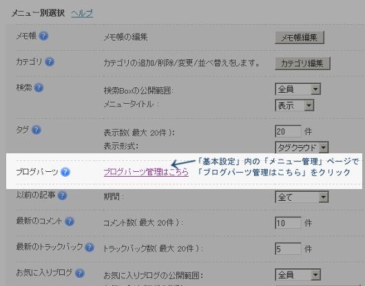 エキサイトブログに表示されなくなったTwitter公式ウィジェット「埋め込みタイムライン」の再設定方法_b0007805_2239856.jpg