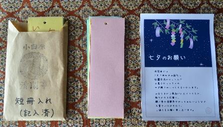 7/7(日)清閑亭の七夕☆~季節のお菓子を味わう~_c0110117_16272156.jpg