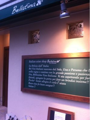 イタリアワインのお店『ベラティーナ』_c0141025_200857.jpg