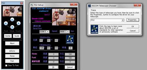 ASTRO ELECTRONIC FS-2 自動導入装置 ASCOMドライバをつくる。_c0061727_1473153.jpg