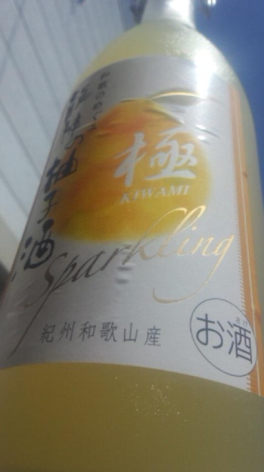 【ゆず酒】 和歌のめぐみ 龍神の柚子酒 極 sparkling 限定_e0173738_10594042.jpg