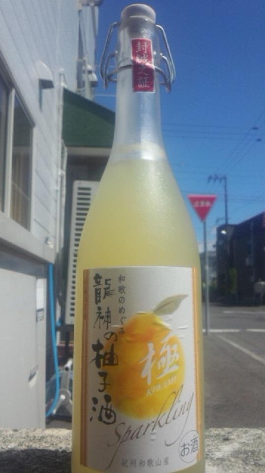 【ゆず酒】 和歌のめぐみ 龍神の柚子酒 極 sparkling 限定_e0173738_1101367.jpg