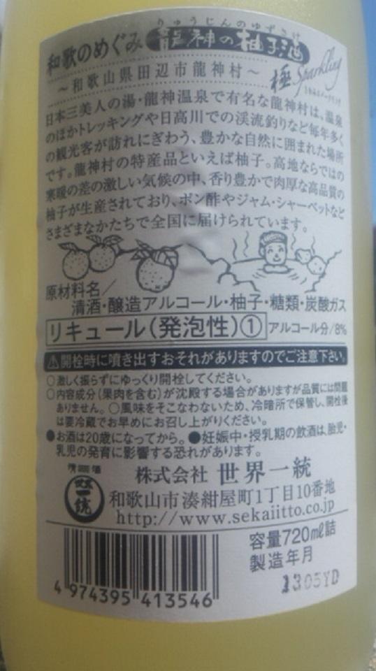 【ゆず酒】 和歌のめぐみ 龍神の柚子酒 極 sparkling 限定_e0173738_1104629.jpg