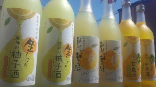 【ゆず酒】 和歌のめぐみ 龍神の柚子酒 極 sparkling 限定_e0173738_1105795.jpg