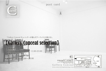 [Gallery Conceal selection]_f0152544_17362587.jpg