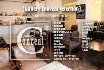 [Gallery Conceal selection]_f0152544_1736971.jpg