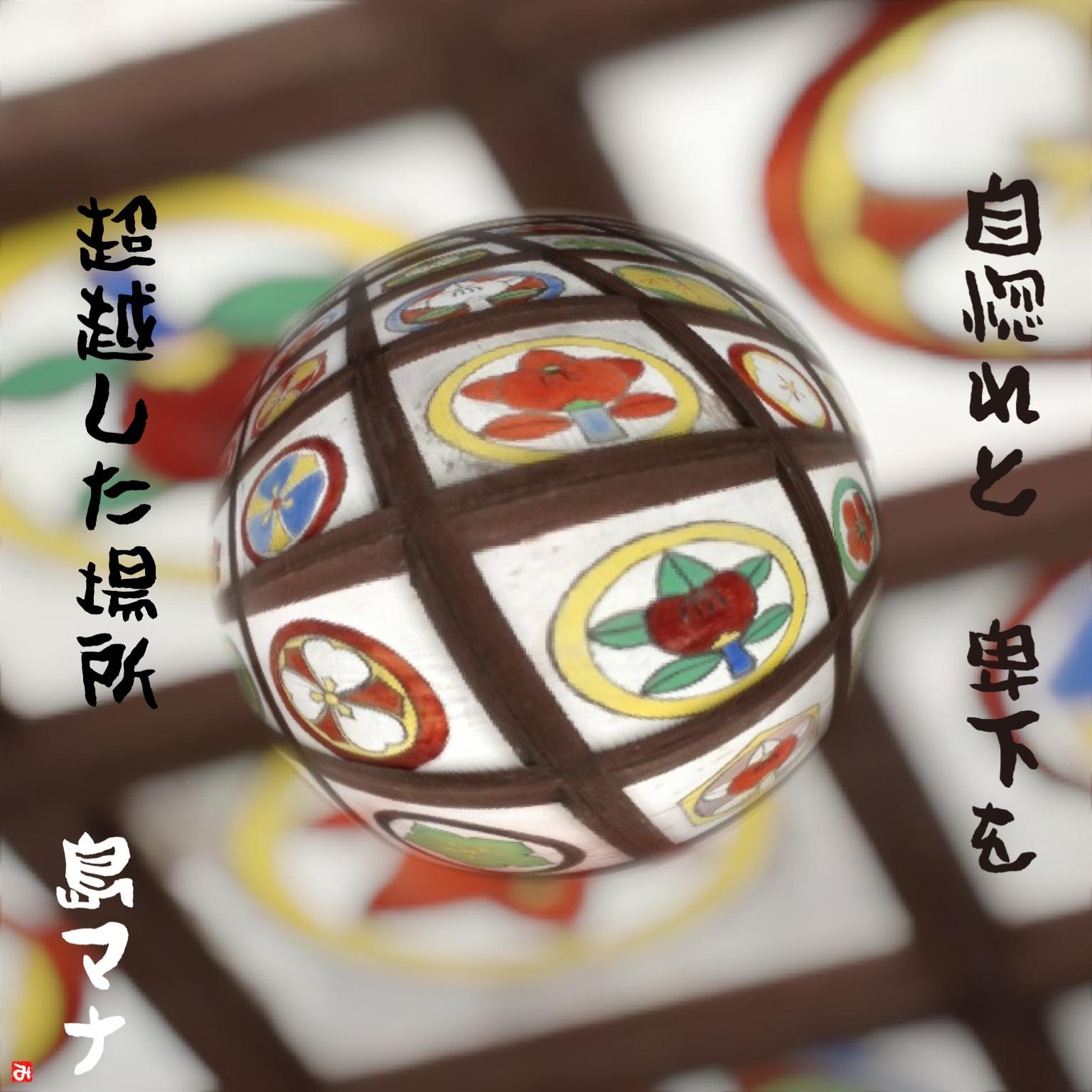 天井画_f0183846_22334486.jpg