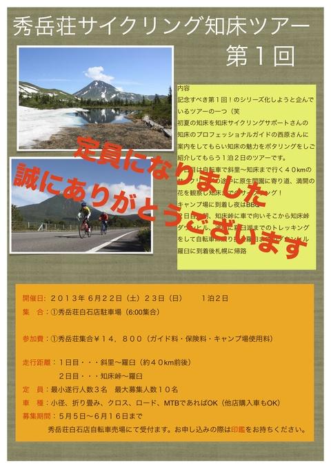 知床サイクリングツアーのお知らせ_d0197762_1931983.jpg