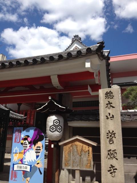 6月13日 歴史の町、京都_a0023466_2025965.jpg
