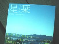 「祈り~HUS~」シリーズ 2013_e0290872_2358657.jpg