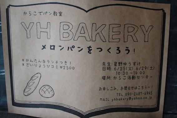 からこでパン教室_b0220175_18392444.jpg