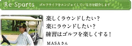 Re Sports 第10回 _e0195085_100574.jpg