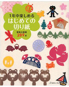 「1年中楽しめる はじめての切り紙」発売です_f0215199_20565291.jpg